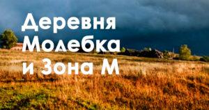 Как доехать до Деревни Молебка и Пермской аномальной зоны М