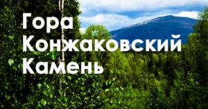 Как добраться до горы Конжаковский камень