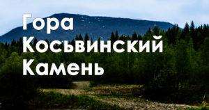 Как добраться до Гора Косьвинский Камень