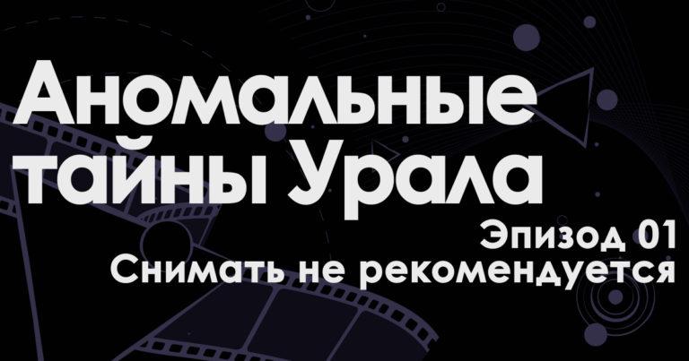 Аномальные тайны Урала Часть 01
