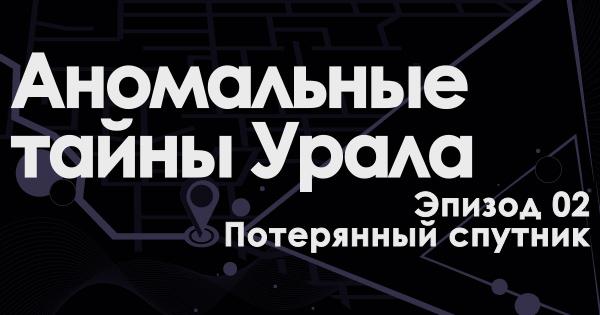 Аномальные тайны Урала Часть 02