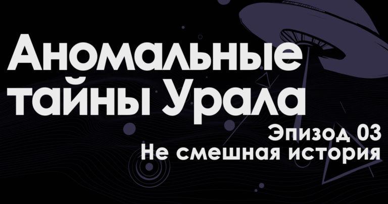 Аномальные тайны Урала Часть 03