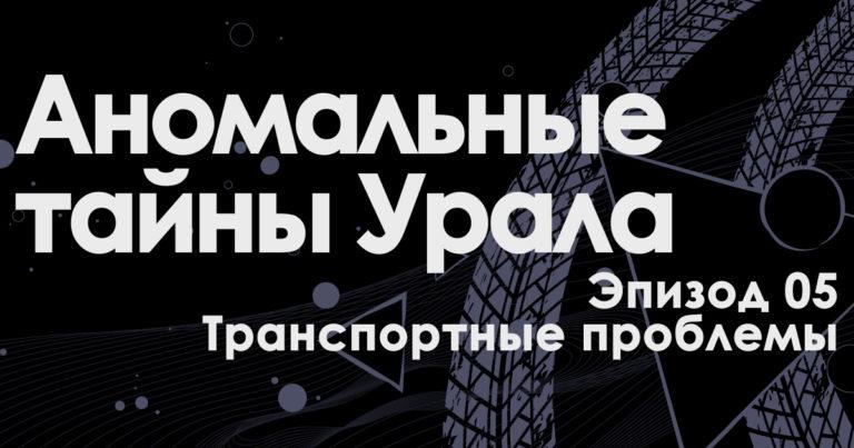 Аномальные тайны Урала Эпизод 05