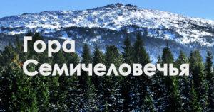 гора Семичеловечья