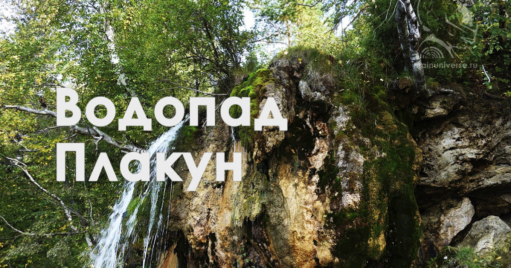 Где находится водопад Плаакун