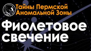 Фиолетовое свечение в Пермской аномальной зоне