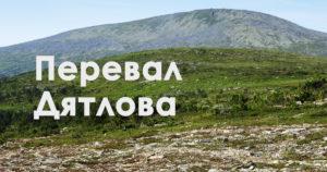 Заголовок к статье Перевал Дятлова