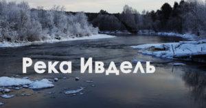 Заголовок к статье Река Ивдель