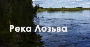 Заголовок к статье Река Лозьва