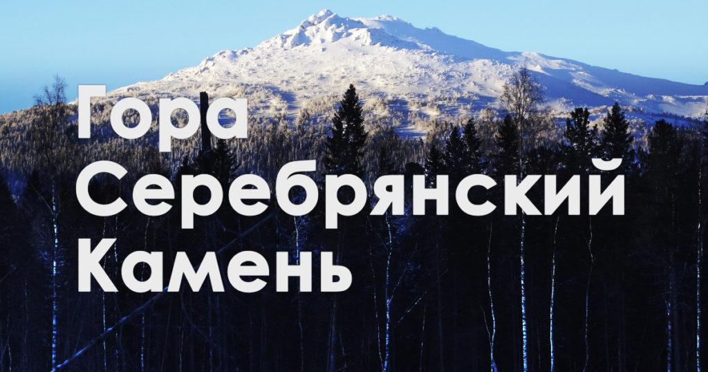 Заголовок к статье Гора Серебрянский Камень