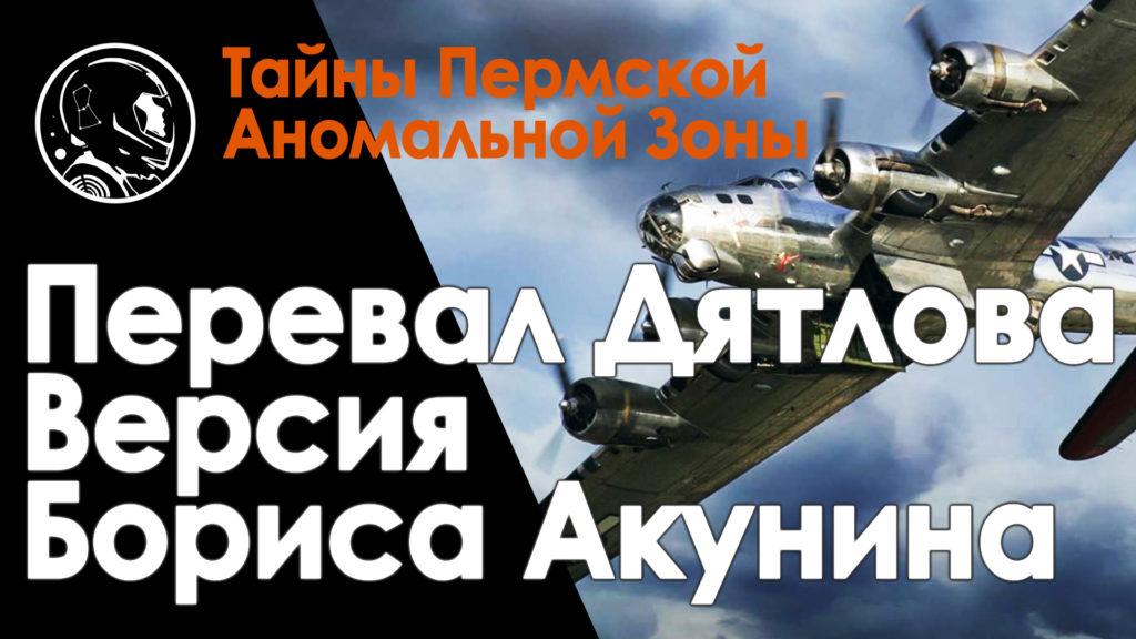 Гибель группы Дятлова. Критический разбор версии Бориса Акунина.