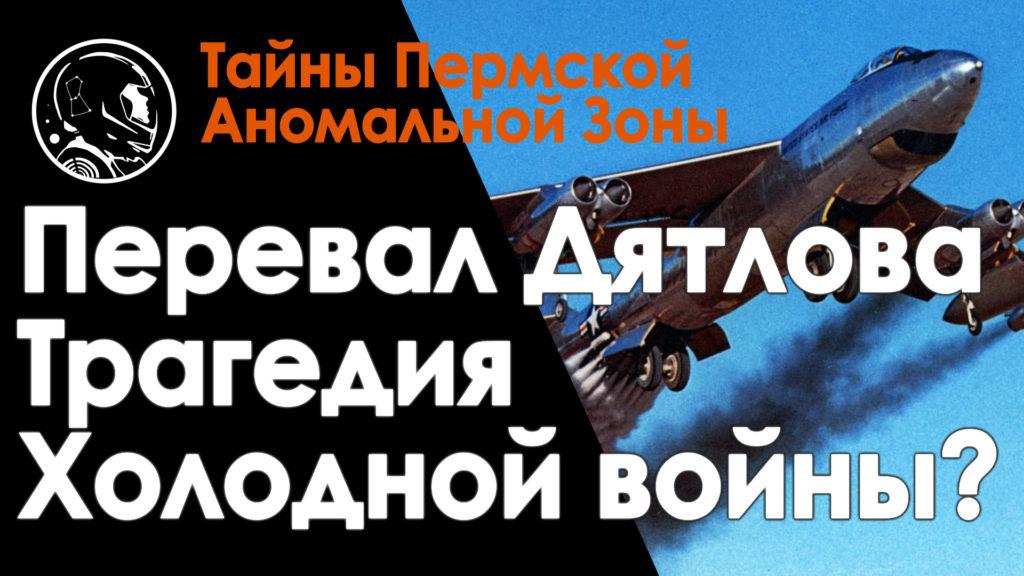 Гибель группы Дятлова -трагедия Холодной войны. B-47 Stratojet и операция Homerun.